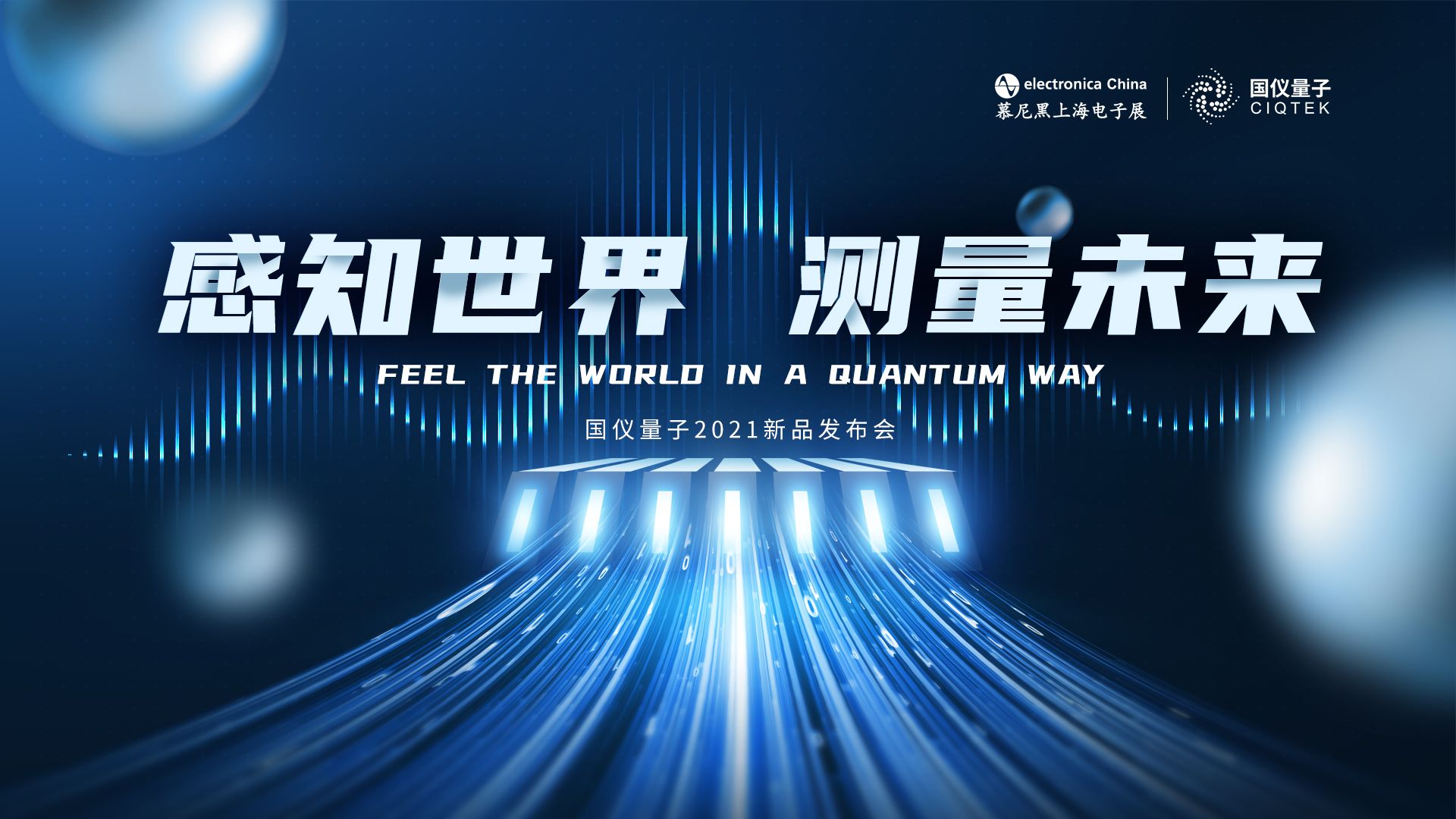 CIQTEK grand launch of new products to enter the electronic test and measurement industry.